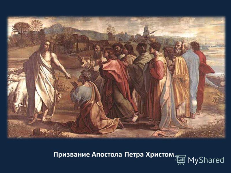 Призвание Апостола Петра Христом.