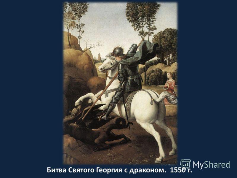 Битва Святого Георгия с драконом. 1550 г.