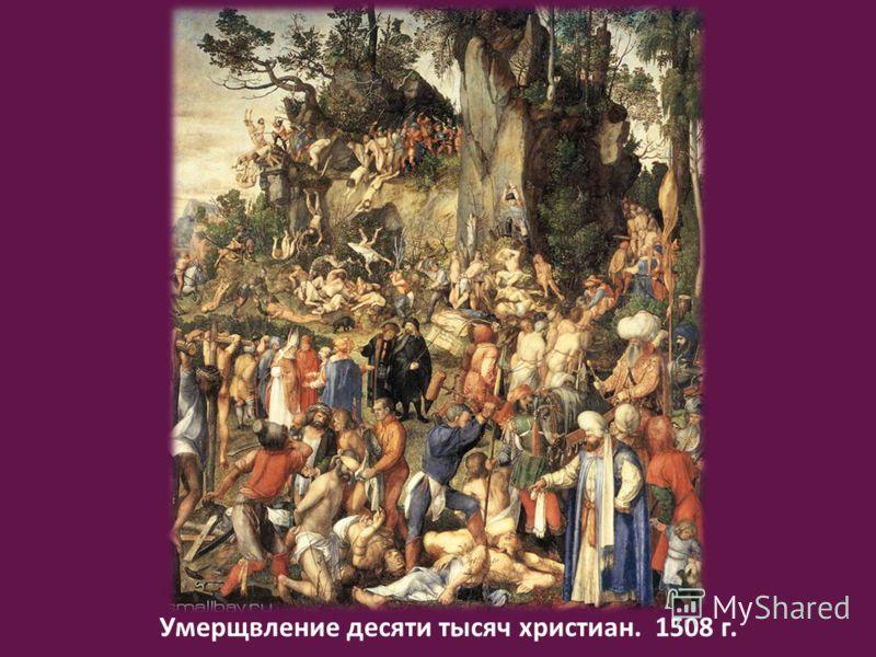 Умерщвление десяти тысяч христиан. 1508 г.