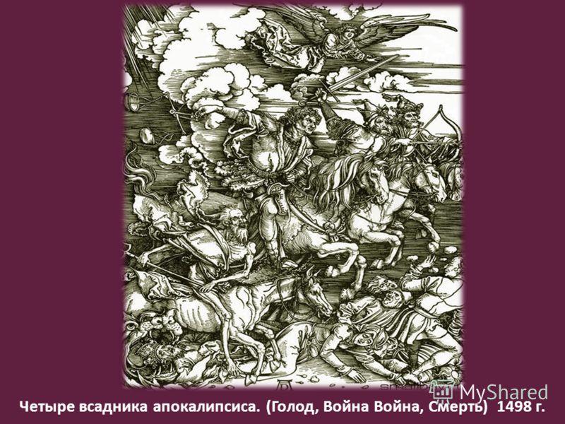 Четыре всадника апокалипсиса. (Голод, Война Война, Смерть) 1498 г.