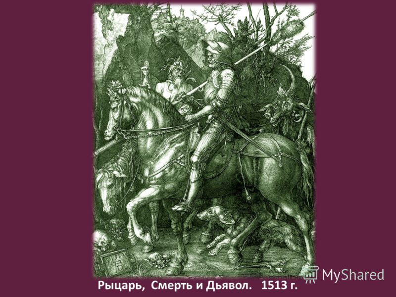 Рыцарь, Смерть и Дьявол. 1513 г.