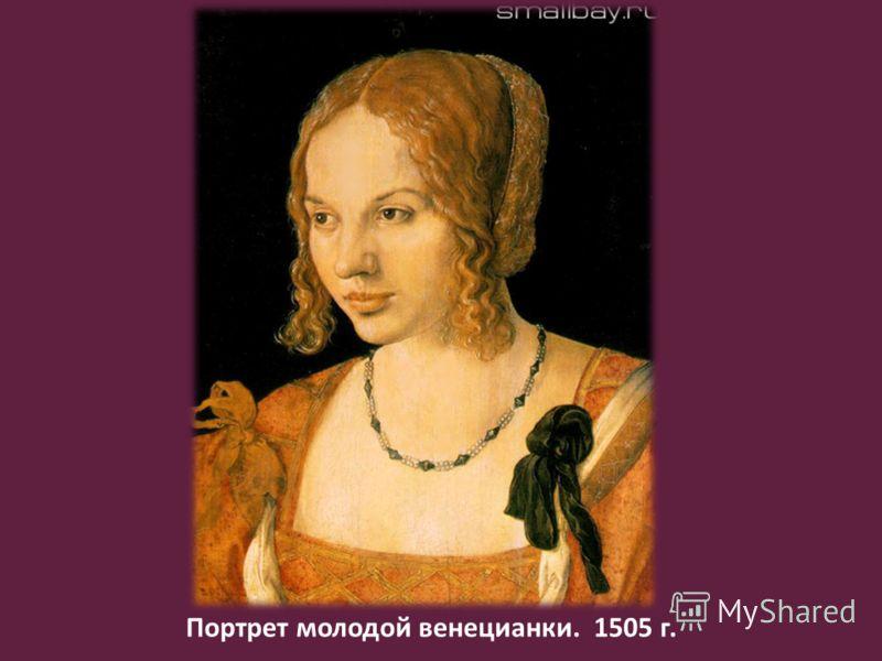 Портрет молодой венецианки. 1505 г.