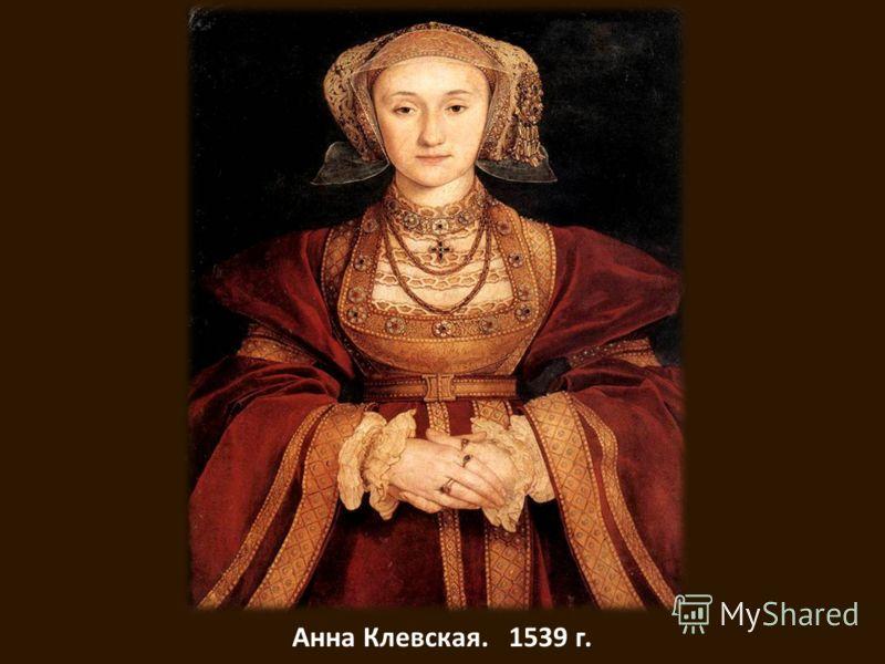 Анна Клевская. 1539 г.