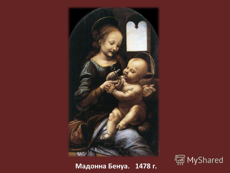 Мадонна Бенуа. 1478 г.