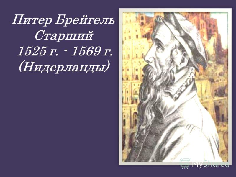 Питер Брейгель Старший 1525 г. - 1569 г. (Нидерланды)
