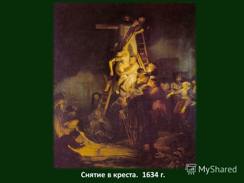 Снятие в креста. 1634 г.