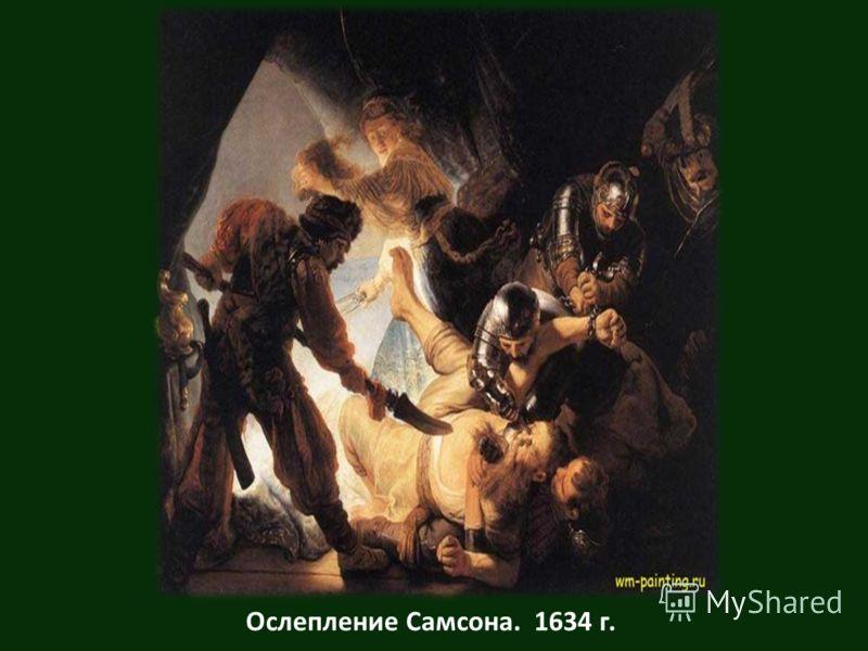 Ослепление Самсона. 1634 г.