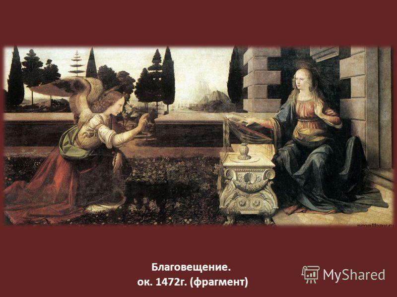 Благовещение. ок. 1472г. (фрагмент)