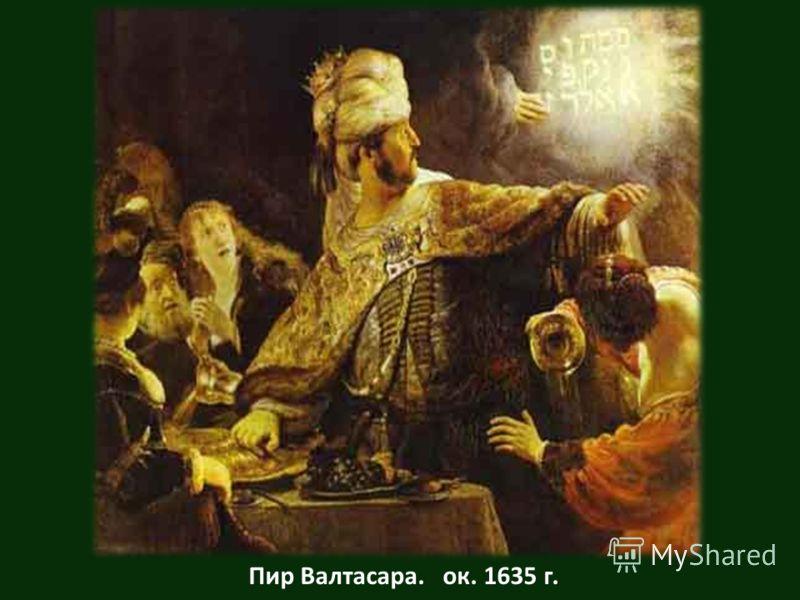 Пир Валтасара. ок. 1635 г.