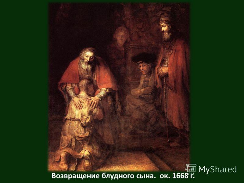 Возвращение блудного сына. ок. 1668 г.