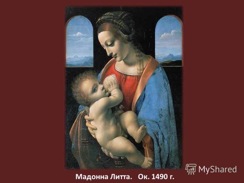 Мадонна Литта. Ок. 1490 г.