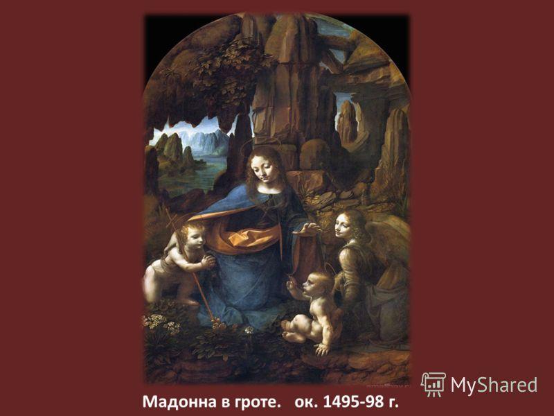 Мадонна в гроте. ок. 1495-98 г.