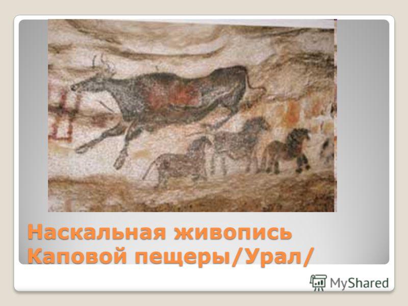 Наскальная живопись Каповой пещеры/Урал/