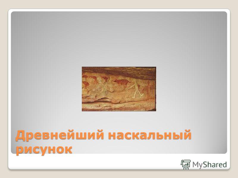 Древнейший наскальный рисунок