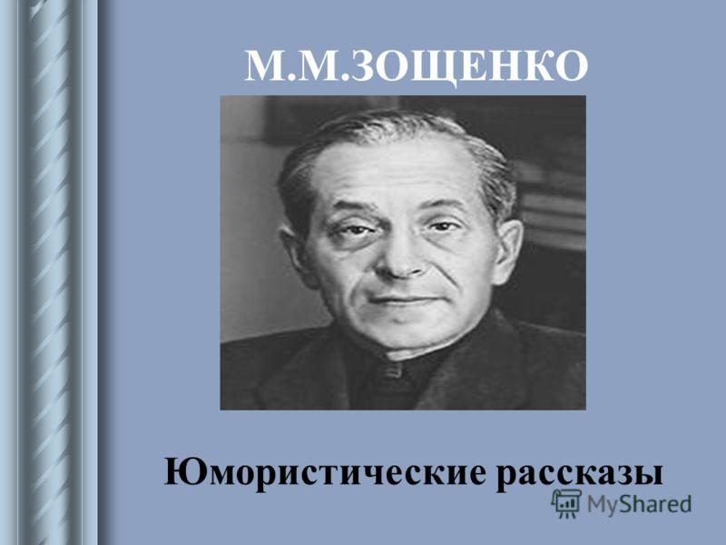 М.М.ЗОЩЕНКО Юмористические рассказы