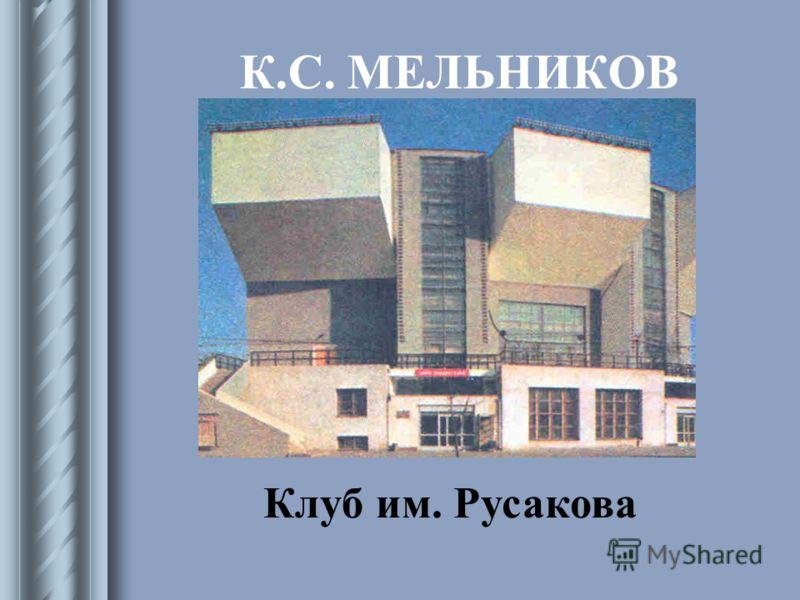 К.С. МЕЛЬНИКОВ Клуб им. Русакова
