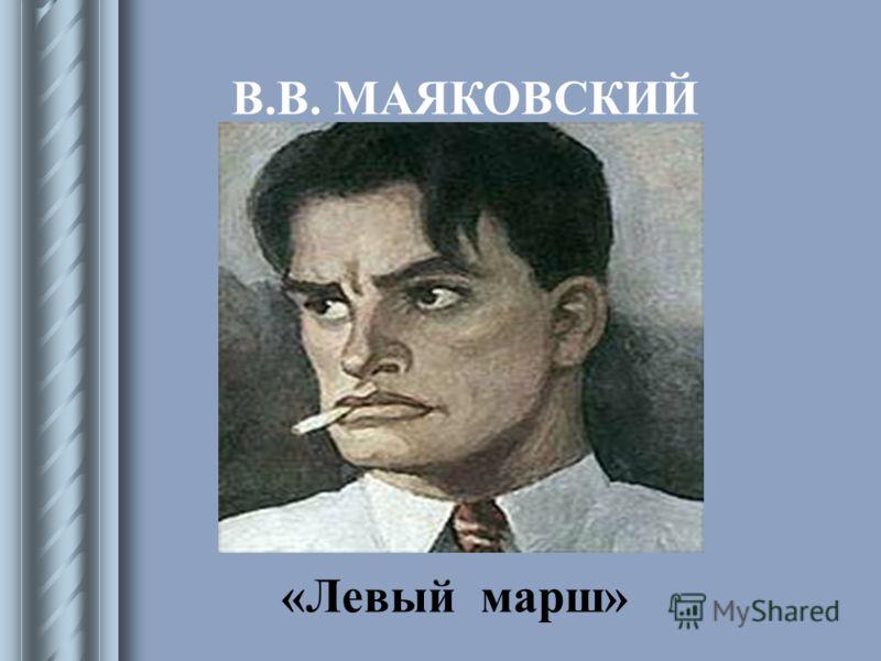 В.В. МАЯКОВСКИЙ «Левый марш»