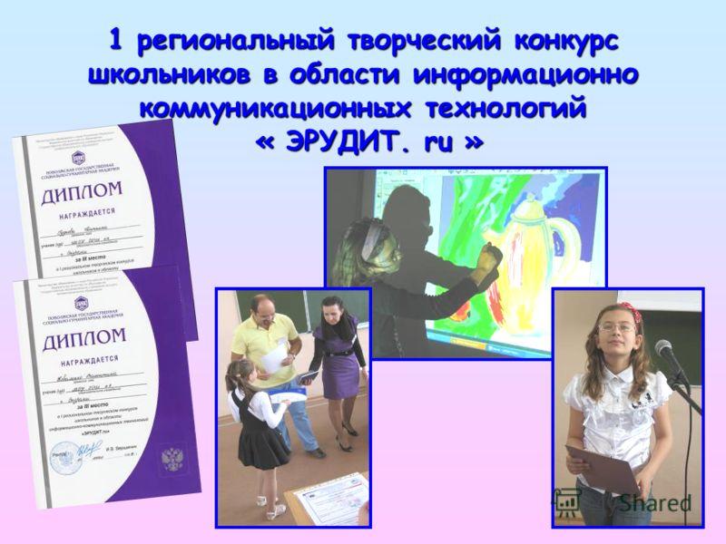 1 региональный творческий конкурс школьников в области информационно коммуникационных технологий « ЭРУДИТ. ru » « ЭРУДИТ. ru »