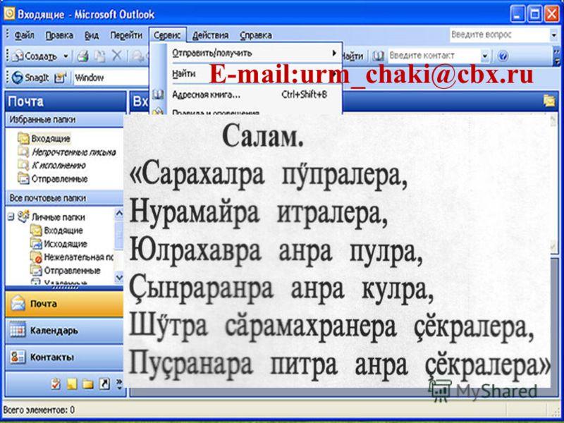 E-mail:urm_chaki@cbx.ru