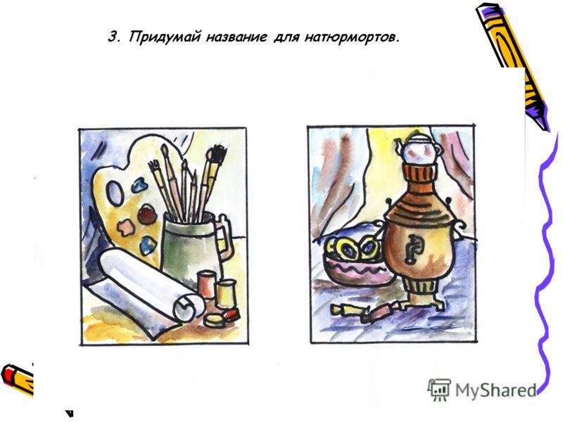 Задание: 1. Внимательно рассмотрите два натюрморта. 2. Верно ли выбрал художник предметы для своих натюрмортов?