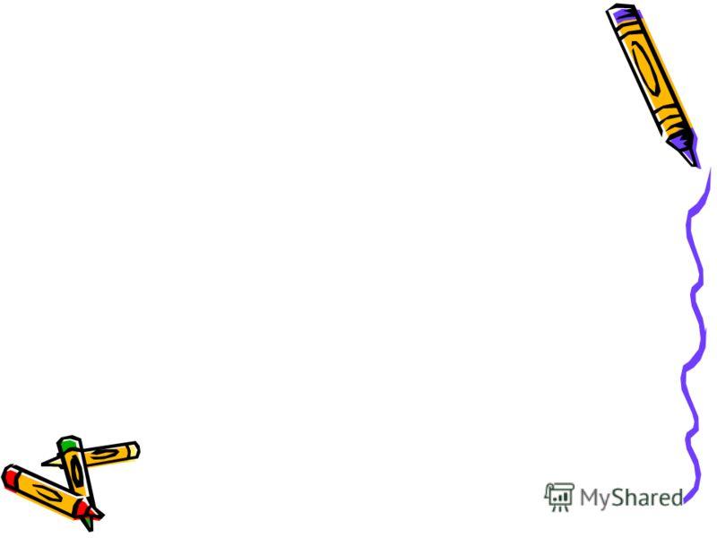 Изобразительное искусство Картина – натюрморт 3 класс МОУ «МБЛ» Учитель Абрамова О.А.