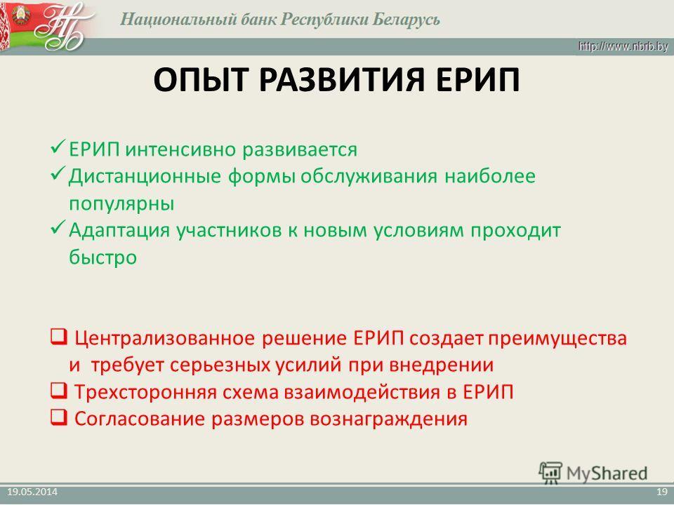 19.05.201419 ОПЫТ РАЗВИТИЯ ЕРИП
