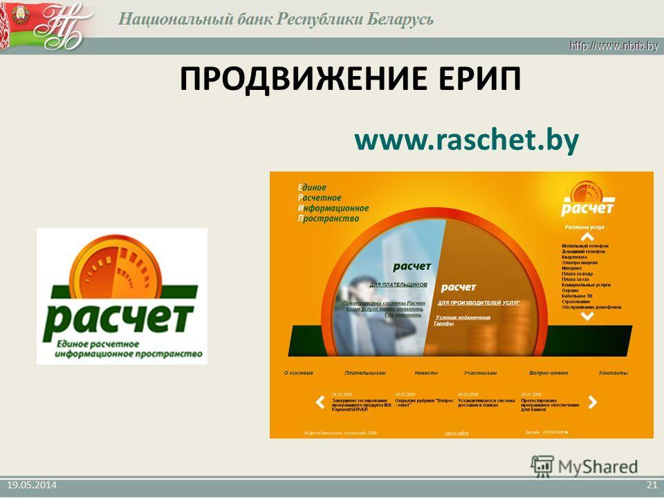 www.raschet.by 19.05.201421 ПРОДВИЖЕНИЕ ЕРИП