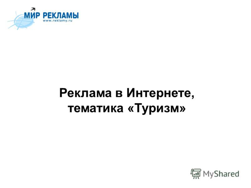 Реклама в Интернете, тематика «Туризм»