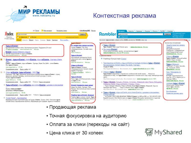 Контекстная реклама турисм реклама интернет провайдеров