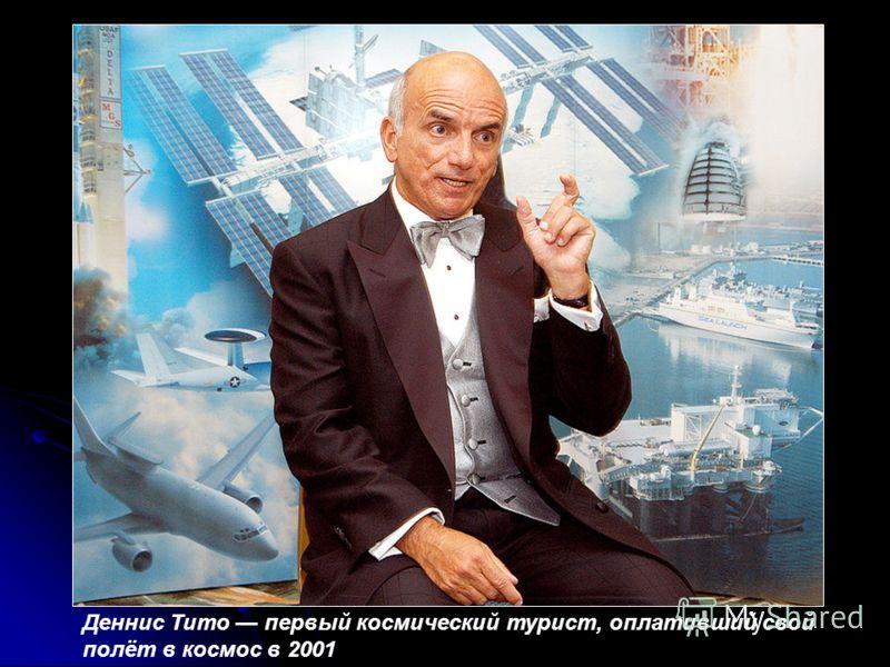 Деннис Тито первый космический турист, оплативший свой полёт в космос в 2001