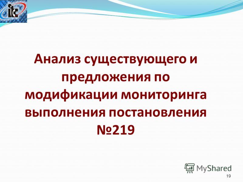 Анализ существующего и предложения по модификации мониторинга выполнения постановления 219 19