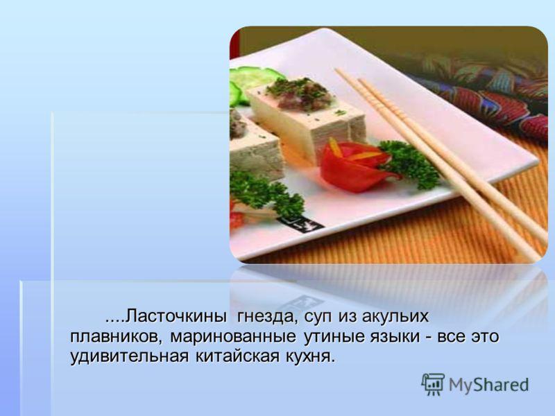 ....Ласточкины гнезда, суп из акульих плавников, маринованные утиные языки - все это удивительная китайская кухня.