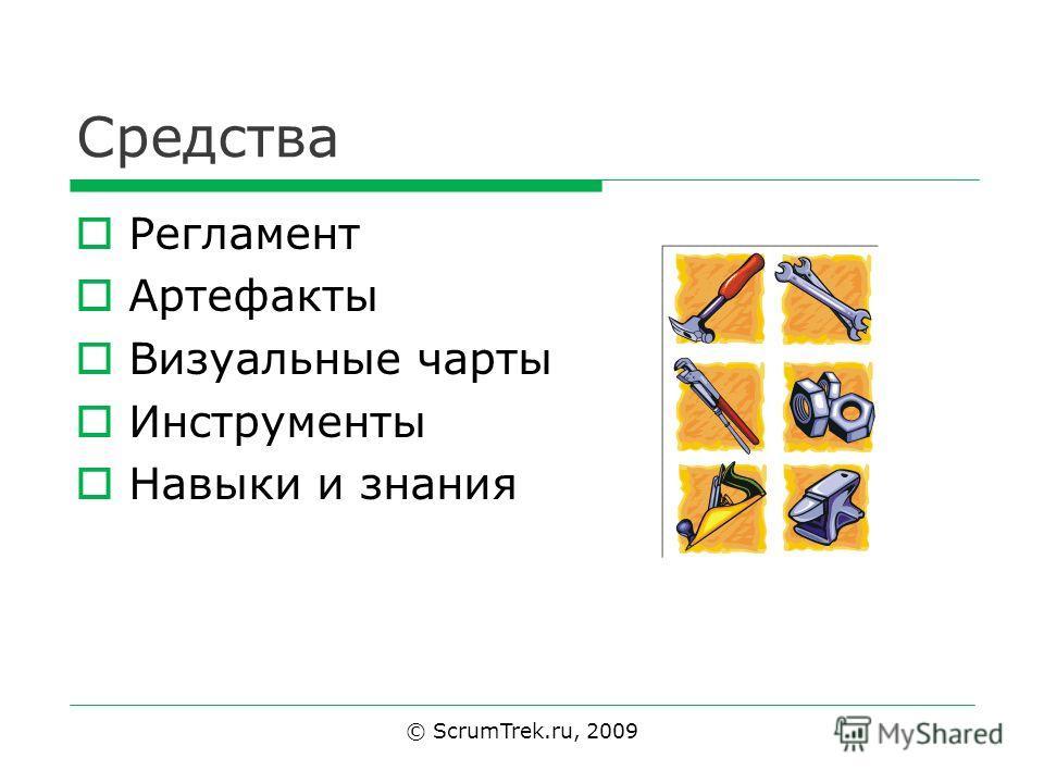 Средства Регламент Артефакты Визуальные чарты Инструменты Навыки и знания © ScrumTrek.ru, 2009
