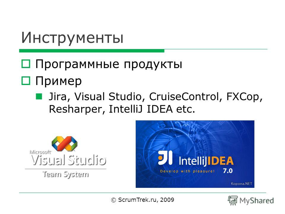 Инструменты Программные продукты Пример Jira, Visual Studio, CruiseControl, FXCop, Resharper, IntelliJ IDEA etc. © ScrumTrek.ru, 2009