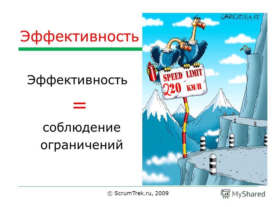 Эффективность = соблюдение ограничений © ScrumTrek.ru, 2009