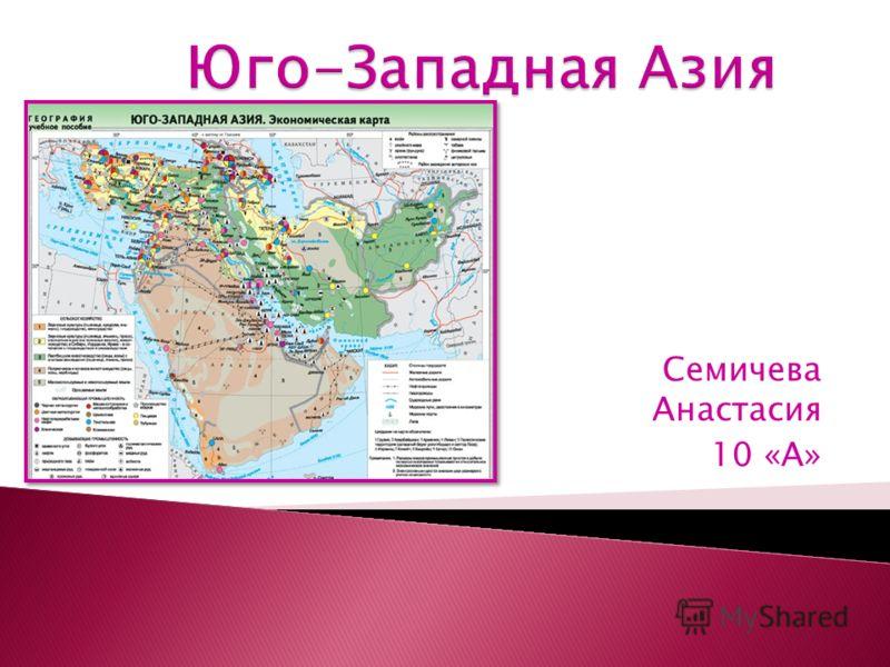 Семичева Анастасия 10 «А»