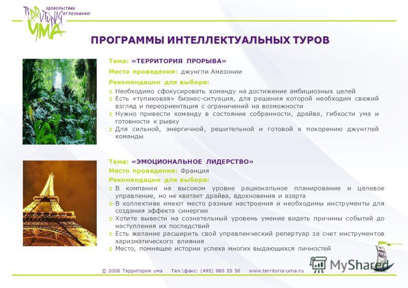 © 2008 Территория ума Тел.\факс: (495) 980 55 56 www.territoria-uma.ru Тема: «ТЕРРИТОРИЯ ПРОРЫВА» Место проведения: джунгли Амазонии Рекомендации для выбора: Необходимо сфокусировать команду на достижение амбициозных целей Есть «тупиковая» бизнес-сит