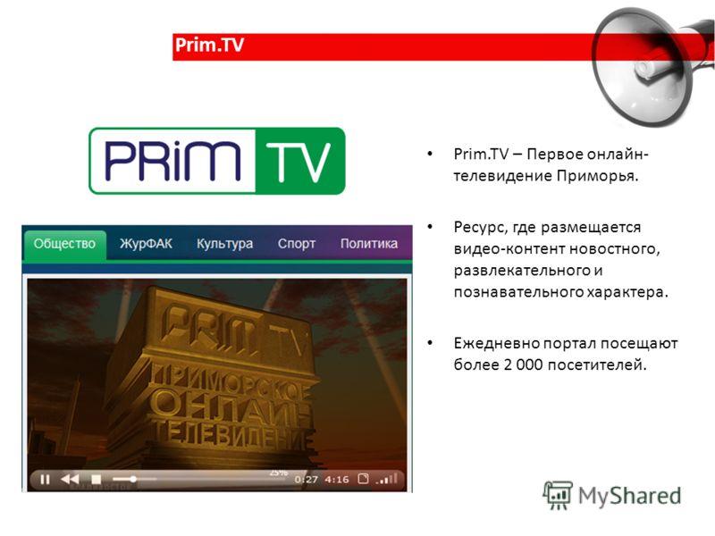 Prim.TV – Первое онлайн- телевидение Приморья. Ресурс, где размещается видео-контент новостного, развлекательного и познавательного характера. Ежедневно портал посещают более 2 000 посетителей. Prim.TV