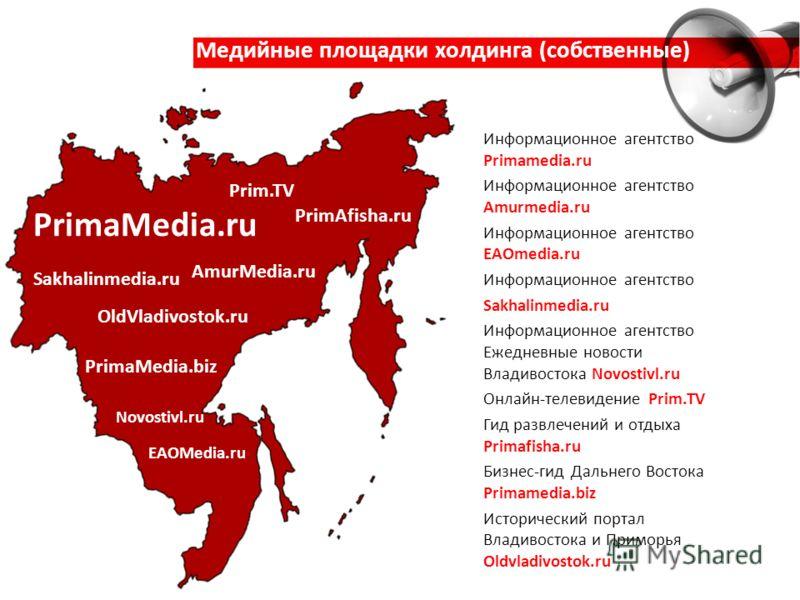 Медийные площадки холдинга (собственные) Информационное агентство Primamedia.ru Информационное агентство Amurmedia.ru Информационное агентство EAOmedia.ru Информационное агентство Sakhalinmedia.ru Информационное агентство Ежедневные новости Владивост