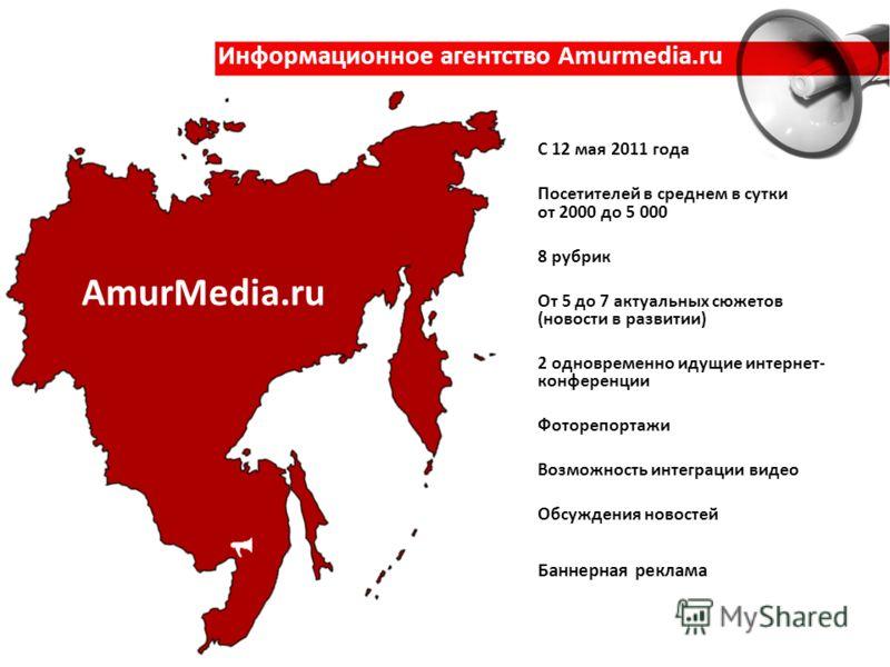 Информационное агентство Amurmedia.ru C 12 мая 2011 года Посетителей в среднем в сутки от 2000 до 5 000 8 рубрик От 5 до 7 актуальных сюжетов (новости в развитии) 2 одновременно идущие интернет- конференции Фоторепортажи Возможность интеграции видео
