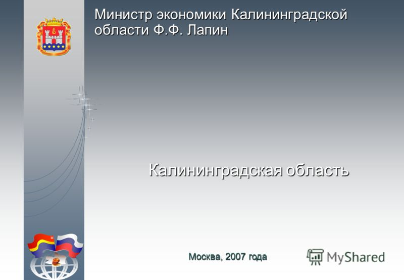 Калининградская область Министр экономики Калининградской области Ф.Ф. Лапин Москва, 2007 года