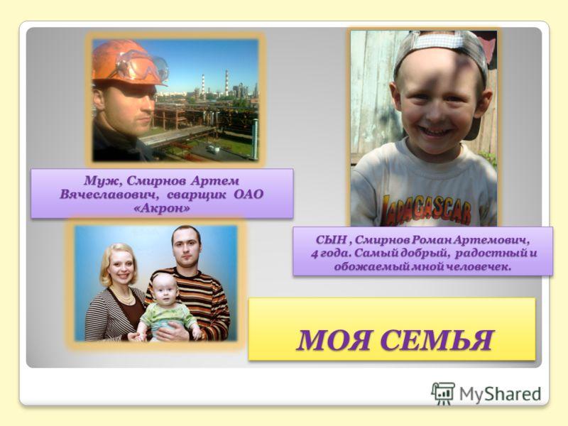 ОБО МНЕ Родилась 19.10.1982 года в городе Великий Новгород. В 1,5 года пошла в 76 детский сад. Была примерной воспитанницей, потом школьницей и закончила 9 класс в 29 школе с отличием. Потом училась 10-11 в школе 24 в педагогическом классе и после ок