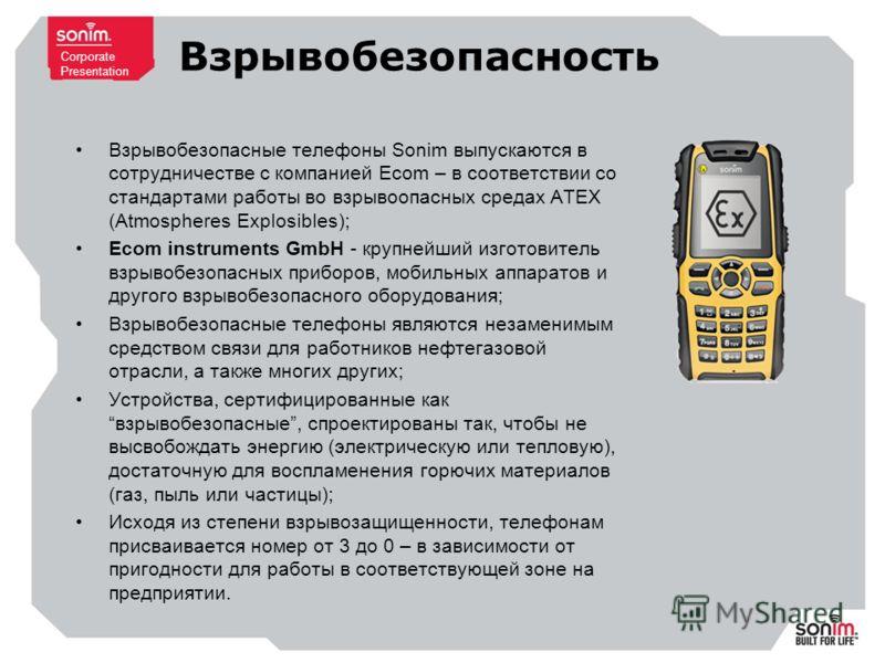 Corporate Presentation Взрывобезопасность Взрывобезопасные телефоны Sonim выпускаются в сотрудничестве с компанией Ecom – в соответствии со стандартами работы во взрывоопасных средах ATEX (Atmospheres Explosibles); Ecom instruments GmbH - крупнейший