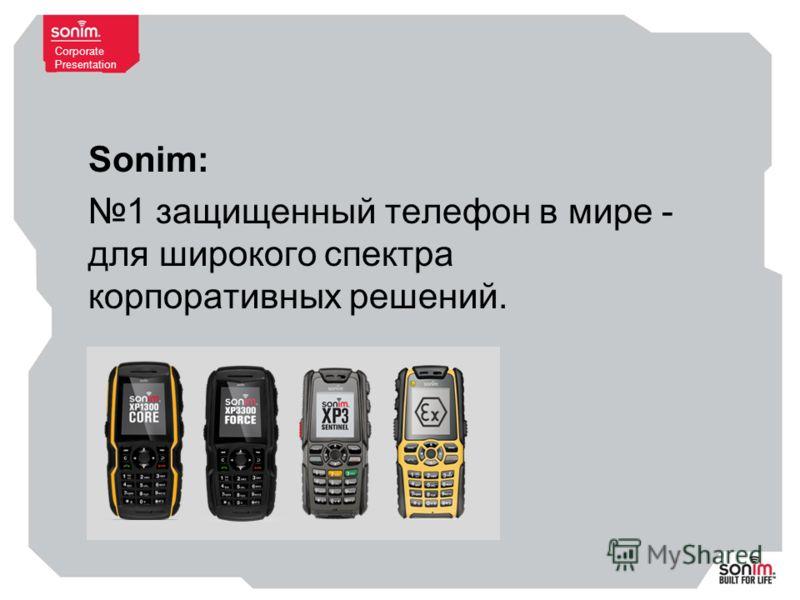 Corporate Presentation Sonim: 1 защищенный телефон в мире - для широкого спектра корпоративных решений.