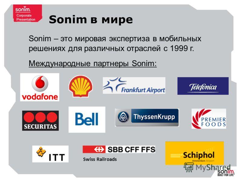 Corporate Presentation Sonim в мире Swiss Railroads Sonim – это мировая экспертиза в мобильных решениях для различных отраслей с 1999 г. Международные партнеры Sonim: