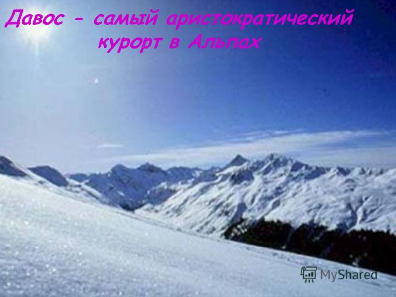 Давос - самый аристократический курорт в Альпах
