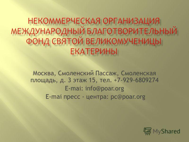 Москва, Смоленский Пассаж, Смоленская площадь, д. 3 этаж 15, тел. +7-929-6809274 E-mai: info@poar.org E-mai пресс - центра: pc@poar.org