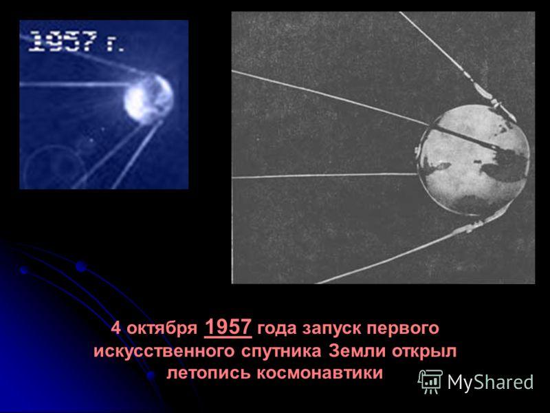 4 октября 1957 года запуск первого искусственного спутника Земли открыл летопись космонавтики