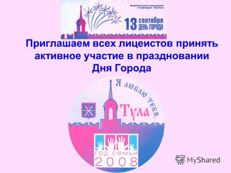 Приглашаем всех лицеистов принять активное участие в праздновании Дня Города