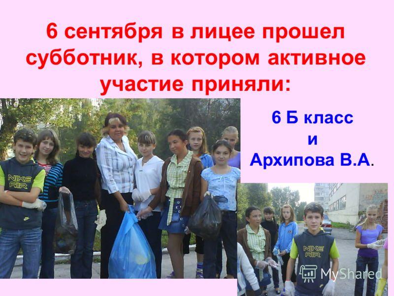 6 сентября в лицее прошел субботник, в котором активное участие приняли: 6 Б класс и Архипова В.А.